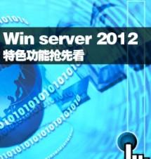 windows service 2012试用版(180天)下载