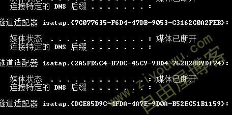 windows7删除多余的隧道适配器方法