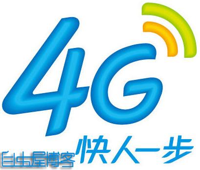 纵使4G网络再快,资费才是最关键