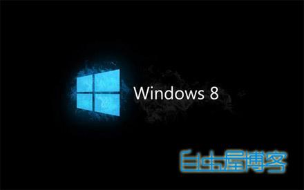 windows8真的可以替代xp吗?