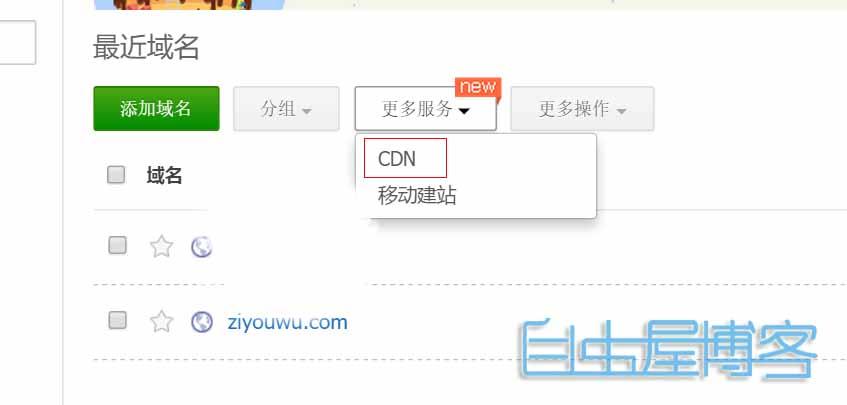 网站免费开通CDN加速服务