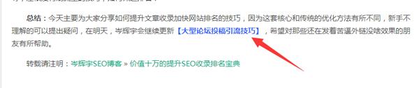 成功提升用户回头率的网站优化技巧-转自岑辉宇的网站