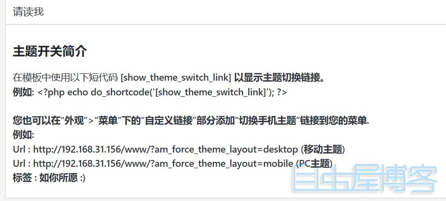 any-mobile-theme-switcher中文