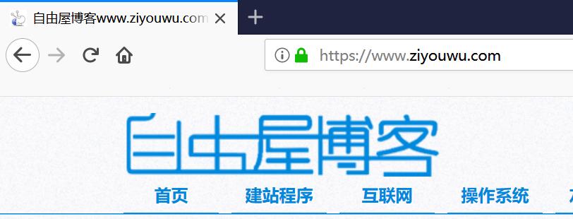 自由屋博客升级云主机全站启用https协议